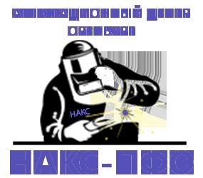 НАКС-ПФО